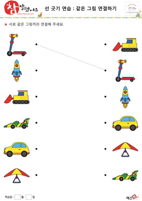 같은 그림 선 긋기 (탈것) - 킥보드, 로켓, 불도저, 레이싱카, 승용차, 행글라이더