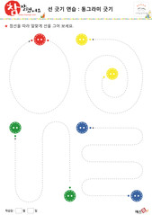 동그라미긋기 - 빨간색, 노란색, 초록색, 파란색, 단추, 동그라미