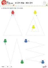세모긋기 - 빨간색, 노란색, 초록색, 파란색, 문어, 세모
