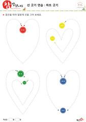 하트긋기 - 빨간색, 노란색, 초록색, 파란색, 단추, 하트