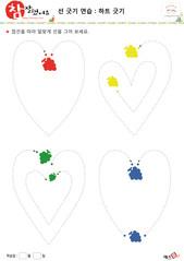 하트긋기 - 빨간색, 노란색, 초록색, 파란색, 포도, 하트