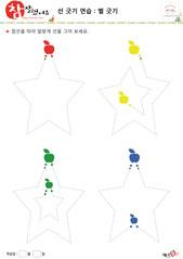 별긋기 - 빨간색, 노란색, 초록색, 파란색, 별