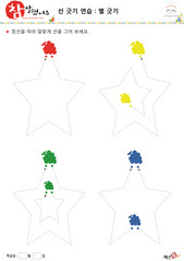 별긋기 - 빨간색, 노란색, 초록색, 파란색, 포도, 별