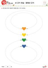 원형선 긋기2 - 하트, 주황색, 노란색, 초록색, 파란색