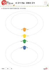 원형선 긋기2 - 보석, 주황색, 노란색, 초록색,파란색