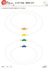 원형선 긋기2 - 자동차, 주황색, 노란색, 초록색, 파란색