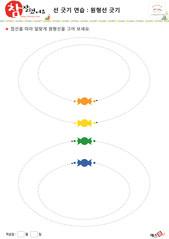 원형선 긋기2 - 사탕, 주황색, 노란색, 초록색, 파란색