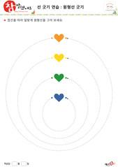 원형선 긋기3 - 주황색, 노란색, 초록색, 파란색