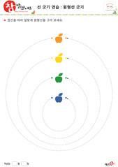 원형선 긋기3 - 사과, 주황색, 노란색, 초록색, 파란색