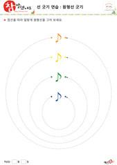 원형선 긋기3 - 음표, 주황색, 노란색, 초록색, 파란색