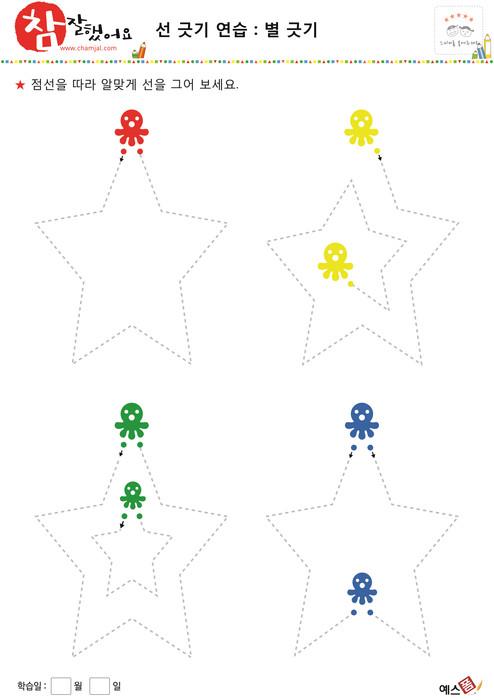 별긋기 - 빨간색, 노란색, 초록색, 파란색, 문어, 별
