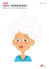 선긋기 - 머리모양 완성하기 (곱슬곱슬 파마머리)