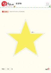선 긋기 - 별