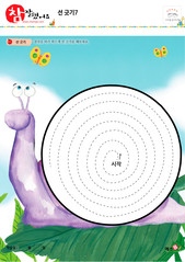 선 긋기 - 달팽이