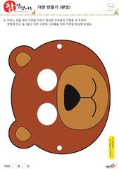 동물 가면만들기 곰 (완성본)