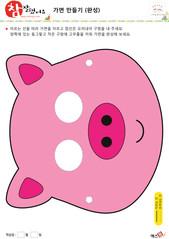 동물 가면만들기 돼지 (완성본)