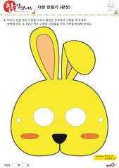 동물 가면만들기 토끼 (완성본)