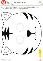 동물 가면만들기 호랑이 (색칠공부)
