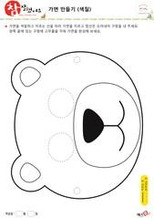 동물 가면만들기 곰 (색칠공부)