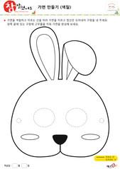 동물 가면만들기 토끼 (색칠공부)