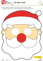 크리스마스 가면만들기 산타 (완성본)