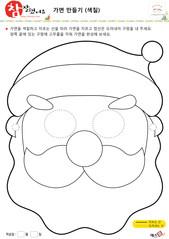 크리스마스 가면만들기 산타 (색칠공부)