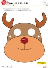 크리스마스 가면만들기 루돌프