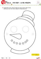 크리스마스 가면만들기 눈사람 (색칠공부)