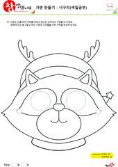 크리스마스 가면만들기 너구리 (색칠공부)