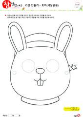 크리스마스 가면만들기 토끼 (색칠공부)