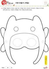 할로윈 가면만들기 거미 캐릭터 (색칠공부)