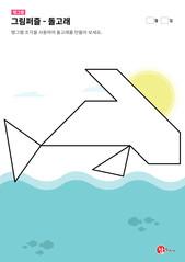 탱그램 퍼즐 - 돌고래(어려움)