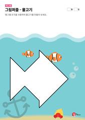 탱그램 퍼즐 - 물고기(어려움)