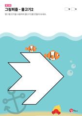 탱그램 퍼즐 - 물고기2(어려움)