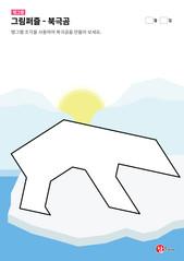 탱그램 퍼즐 - 북극곰(어려움)
