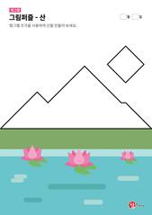 탱그램 퍼즐 - 산(어려움)