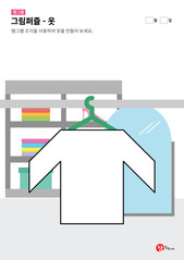 탱그램 퍼즐 - 옷(어려움)