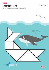 탱그램 퍼즐 - 고래