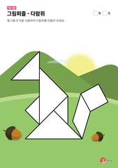 탱그램 퍼즐 - 다람쥐
