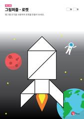 탱그램 퍼즐 - 로켓