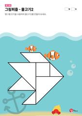 탱그램 퍼즐 - 물고기2