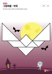 탱그램 퍼즐 - 박쥐