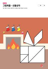 탱그램 퍼즐 - 선물상자
