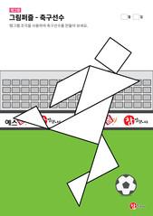 탱그램 퍼즐 - 축구선수