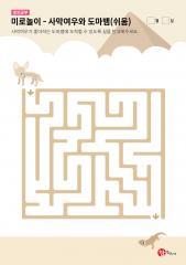 미로놀이 - 사막여우와 도마뱀(쉬움)