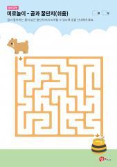 미로놀이 - 곰과 꿀단지(쉬움)