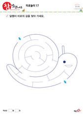 미로놀이 - 달팽이