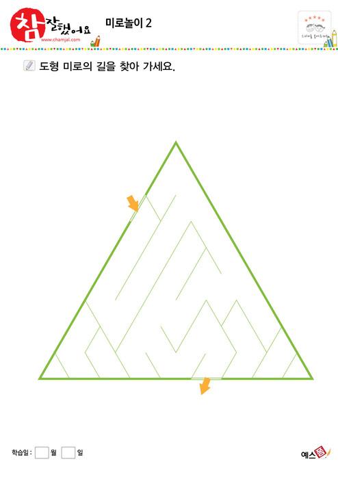 미로놀이 - 삼각형