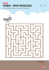 미로놀이 - 개미와 개미집 (초급2)