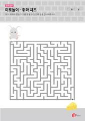 미로놀이(미로찾기) - 쥐와 치즈